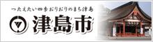 津島市公式ホームページ
