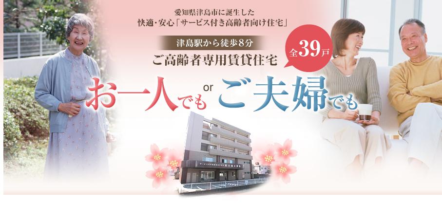 愛知県津島市に誕生した快適・安心「サービス付き高齢者向け住宅」